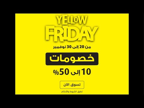 Extra! Yellow friday   Offer 20-30 November    Discount 10-50% Mobile   Computer   LED TV Home  Etc?