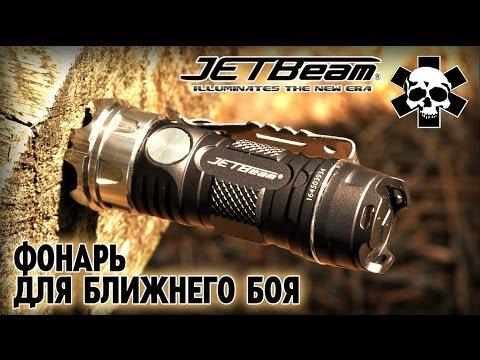Инструменты выживания/Фонарь JetBeam II PRO