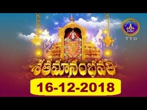 శతమానంభవతి | Satamanambhavati | 16-12-18 | SVBC TTD