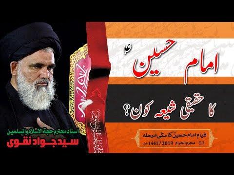 Imam Hussain (as) Ka Asli Shia kon?    Ustad e Mohtaram Syed Jawad Naqvi