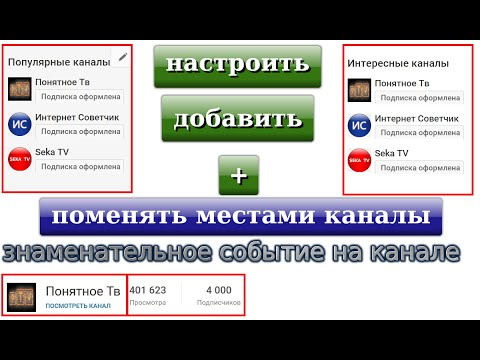 Как сделать свой канал популярным на youtube - 3dfuse.ru