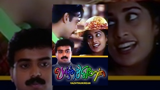 Hero - Vazhthukirean - Tamil Full Movie