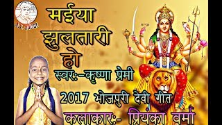 download lagu Maiya Jhulatari Ho Bhojpuri Bhakti Song Dance By Priyanka gratis