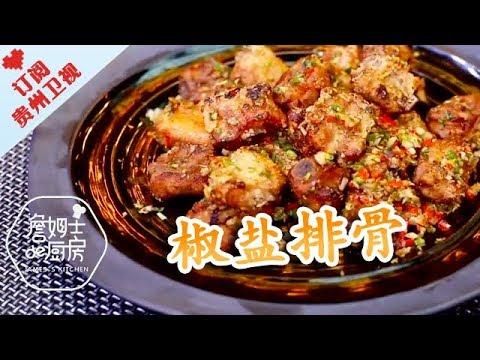 陸綜-詹姆士的廚房-20180510-椒鹽排骨