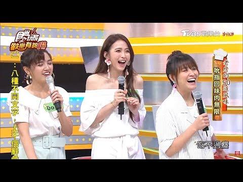 台綜-食尚玩家歡樂有夠讚-20191005