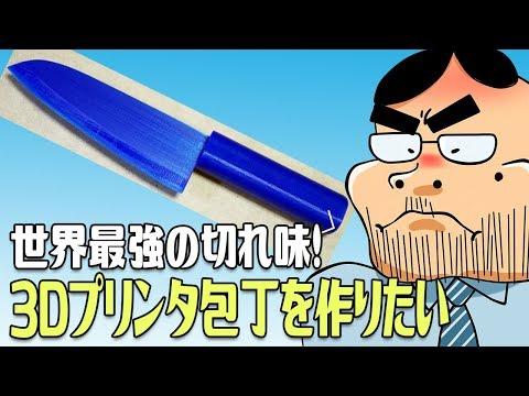 世界最強の3Dプリンタ包丁を作りたい!【10万円の3Dプリンタで遊ぼ#2】