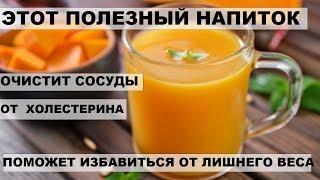 ЭТОТ ПОЛЕЗНЫЙ НАПИТОК очистит сосуды от холестерина. Лечебные свойства тыквы