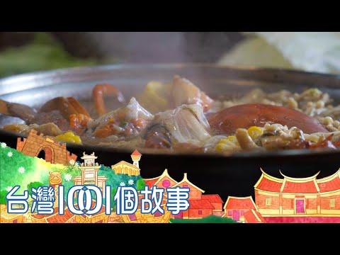 台灣1001個故事-20210117 臉盆薑母鴨 vs.山東燒雞 冷天超火美味