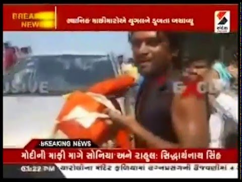 Couple Rescued From Submerging into Sea at Valsad
