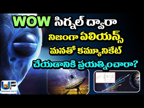 Did Aliens Sent Wow Signal To Mankind ? | Aliens Tries To Communicate With Us | Unknown Facts Telugu