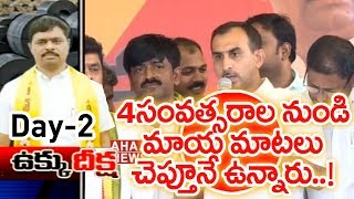 TDP Leader Srinivasa Reddy Reddeppa Speech at TDP CM Ramesh Ukku Deeksha Day-2 | KADAPA