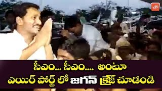 YS Jagan Craze At Vijayawada Airport | AP Next CM | Election Results 2019