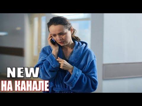 Шикарный Фильм многие не видели! ДОКТОР СЧАСТЬЕ Русские мелодрамы HD, новые фильмы 2018
