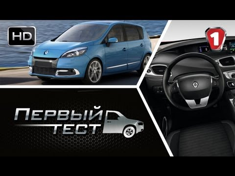 Тест Renault Scenic