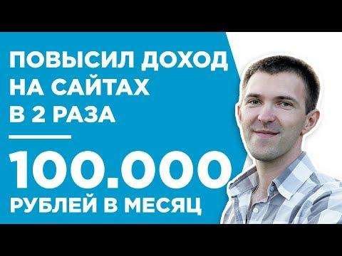 Валерий Поставец: Повысил доход на сайтах в два раза благодаря Марафону.