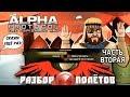 Разбор полётов Alpha Protocol Часть 2 mp3