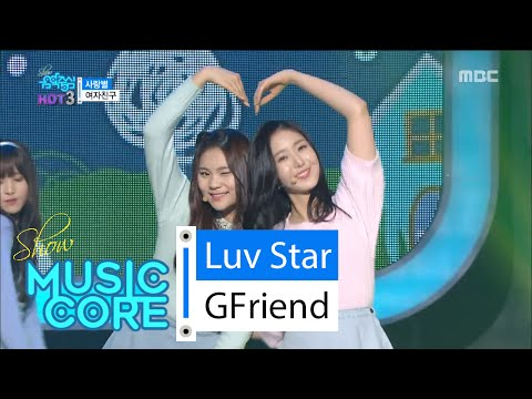 [HOT] GFriend - Luv Star, 여자친구 - 사랑별, Show Music core 20160213