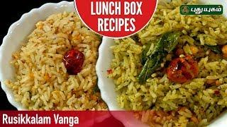 No Garlic No Onion Lunch Box Recipes | Rusikkalam Vanga | 24/05/2019