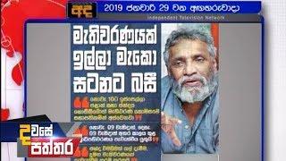 Dawase Paththara - (2019-01-29)   ITN