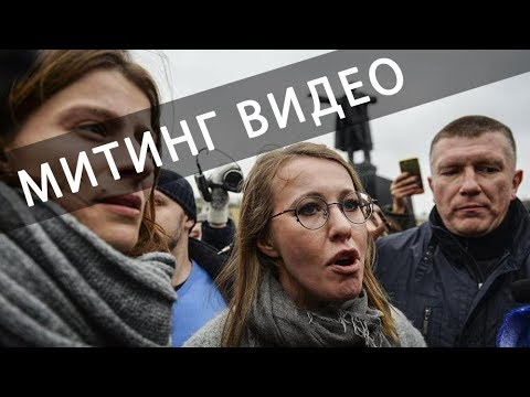 Собчак освистали на митинге в Санкт Петербурге Видео