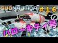 ハローキティ号完成 -Subnautica #16【KUN】 MP3
