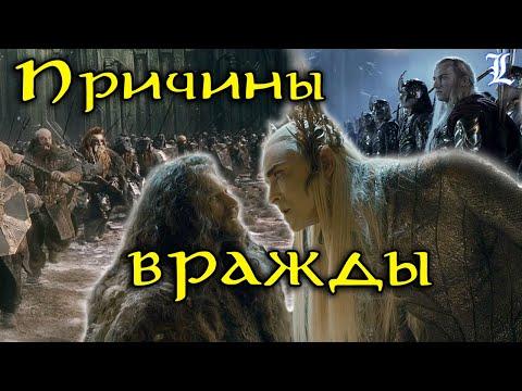 Эльфы и гномы - причины вражды  | Властелин Колец / The Lord of the Rings