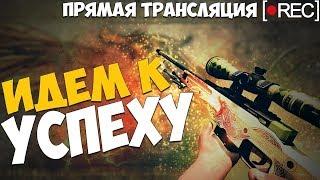 Играем в Counter-Strike: Global Offensive пытаемся поднять меня до звезды