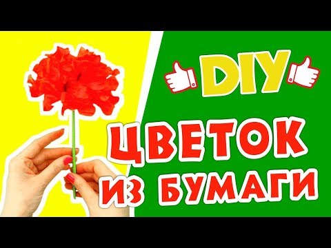 Как сделать цветочек из бумаги своими руками.DIY.