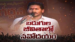 YSRCP's 'BC Garjana' Sabha in Eluru - Videos