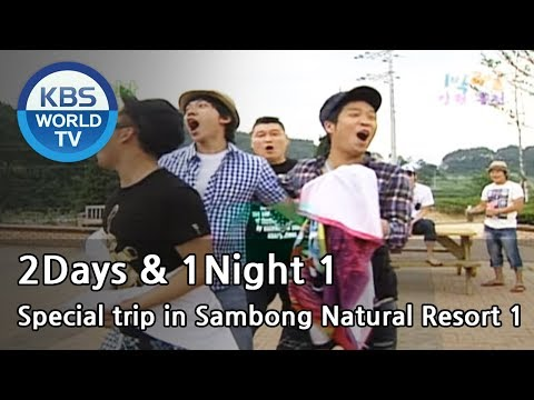 2 Days and 1 Night Season 1 | 1박 2일 시즌 1 - Special trip in Sambong Natural Resort, part 1