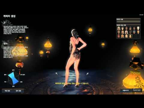 Blade & Soul Female Character Creation