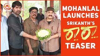 Mohanlal launches Ra Ra Movie Teaser - Srikanth, Nazia
