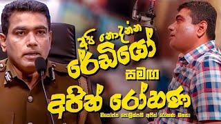 Ajith Rohana | Api Nodanna Radio | FM Derana