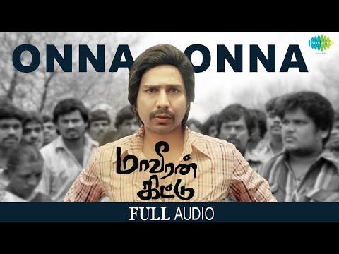 Onna Onna -Full Audio | Maaveeran Kittu | D.Imman | Vishnu Vishal | Sri Divya | Suseenthiran | Soori
