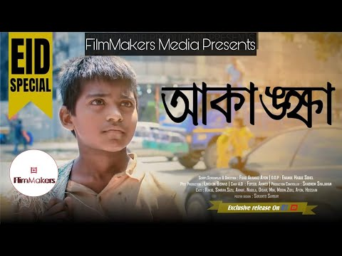 Heart Touching Eid Short Film/Natok 2016 AKANGKHA By Eljar Creation & Armedia Production