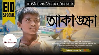Heart Touching Eid Short Film/Natok AKANGKHA By Eljar Creation & Armedia Production
