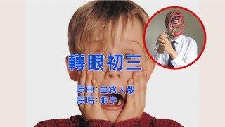 蒙面歌王 #6 轉眼初三