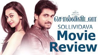 Sollividava Movie Review by Praveena | Chandan Kumar, Aishwarya Arjun | 'Action King' Arjun
