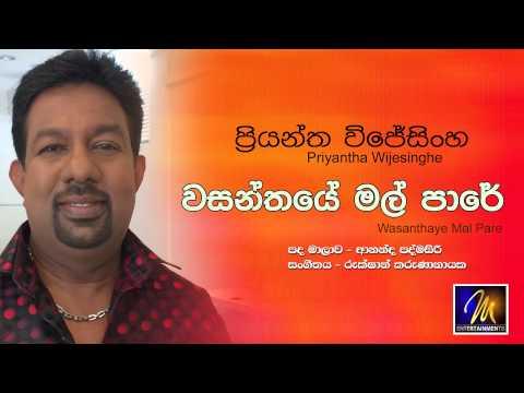 Wasanthaye Mal Pare - Priyantha Wijesinghe - MEntertainements