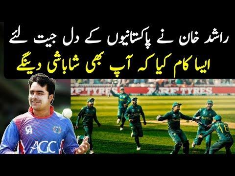 Rashid Khan Congrats Pakistan Team For winning Final Match against Australia 2018 thumbnail