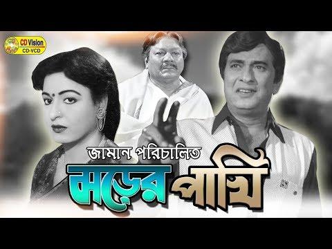 Jhorer Pakhi (2016) | Full HD Bangla Movie | Razzak | Shabana | Khan Ataur | Kholil | CD Vision