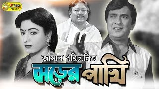 Jhorer Pakhi | Razzak | Shabana | Khan Ataur | Kholil |Full HD Bangla Movie | CD Vision | 2016