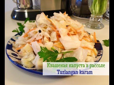 Квашеная капуста в рассоле/Tuzlangan karam