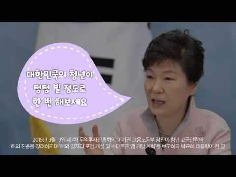 Today Hot Issue - 박근혜, 청년 중동 텅텅 발언