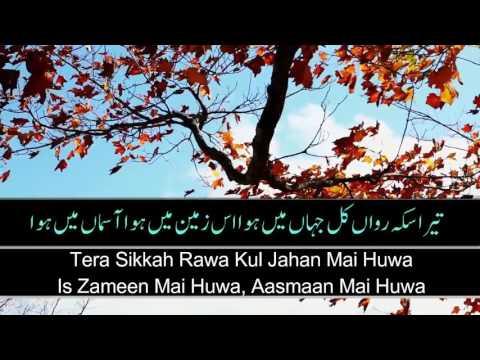 [Subs] Aey Rasool e Ameen Tujh Sa Koi Nahi | Urdu Naat With Lyrics ᴴᴰ
