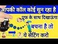download lagu      आपके कॉल कोई सुन रहा है प्रूफ के साथ | Aapki Call Koi sun Raha Hai Proof Dekho || by technical boss    gratis