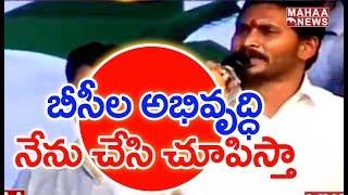 People Have No Faith On Chandrababu   Jagan Live   Eluru   BC Gargana Sabha