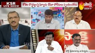 KSR Live Show: కోడెల రాజకీయ చరిత్ర అంతా దౌర్జన్యాలే..! - 18th April 2019