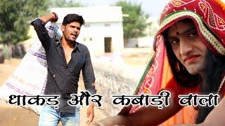 धाकड़ लुगाई और कबाड़ी वाला   हरयाणवी बागड़ी कॉमेडी   Rajasthani comedy