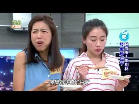 台綜-型男大主廚-20160915 現看現學!初階料理檢定考料理大賽!!